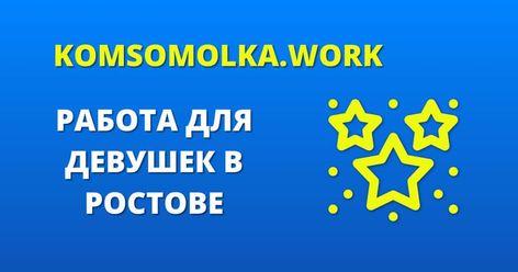 высокооплачиваемая работа в москве для девушек без опыта работы