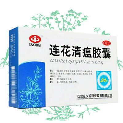 3 BOXES 以岭连花清瘟胶囊 YILING Lianhua Qingwen Capsule China Herb Remedy Capsule 24Pills//Box,3 packs