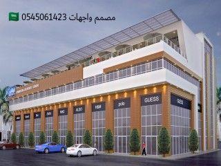 مهندس معماري في الرياض 0545061423 مهندس تصاميم قصور في الرياض احدث تصاميم ثلاثيه الابعاد مصمم لواجهات الفلل في الرياض مهندس تصميم ديكورات بالرياض اشكال تصامي House Front Design House Styles House Front