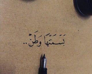 كلام عن الام صور عن الام عبارات شعر عن الام صور مكتوب عليها كلمات عن امي Arabic Tattoo Quotes Love Smile Quotes Love Quotes Wallpaper