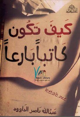 كيف تكون كاتبا بارعا عبد الله ناصر الداوود دار الفكر العربي قراءة أونلاين وتحميل Pdf Book Lovers Books Ebook
