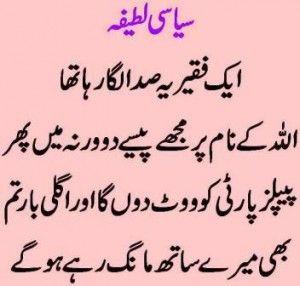 Urdu Politics Sms Jokes Urdu Funny Poetry Sms Jokes Jokes