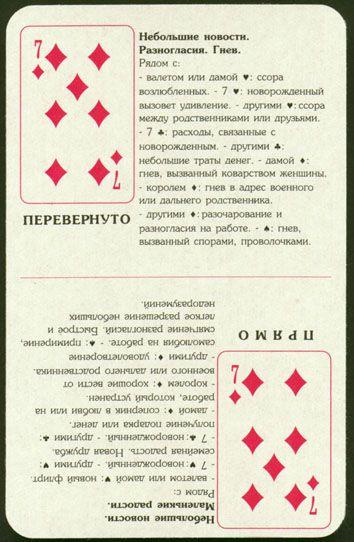 Правила гадания на картах оракул гриненкова лилия серия школа магии 3