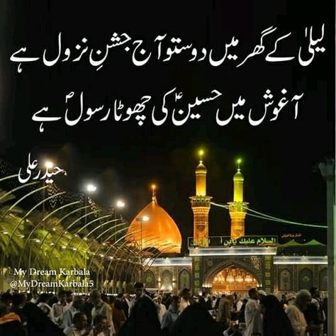 List of Pinterest karbala hussain shayari pictures & Pinterest