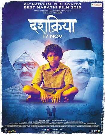 Dashakriya 2017 Full Marathi Movie Free Download | Download