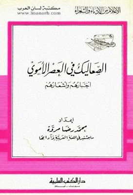 Pin On الأدب العربى