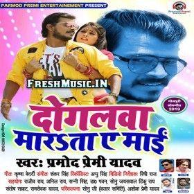 Dogalwa Marata A Mai Pramod Premi Yadav Mp3 Song Songs Latest Albums