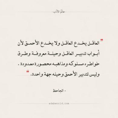 شعر الحلاج حملت بالقلب ما لا يحمل البدن عالم الأدب Quotes Words Math