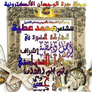 مؤسسة عروس البحار قصيدة متزعليش بقلم الشاعر محمد محمود عطية Frame Blog Decor