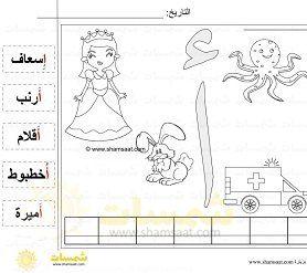 قص ولصق مطابقة كلمات حرف الألف مع الصور Alphabet Worksheets Kindergarten Alphabet Worksheets Kindergarten Worksheets