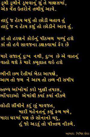 Ramesh Parekh > Gujarati Kavi> Poets > Enjoy Gujarati Poems