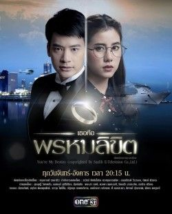 Watch You're My Destiny Episode 4 Eng Sub Online in high