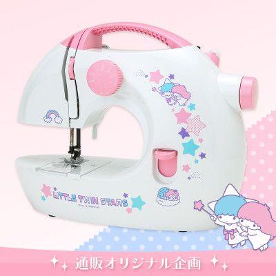 199.00 / Little Twin Stars Sewing machine