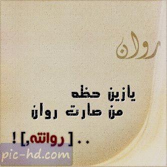 صور مكتوب عليها اسم روان خلفيات باسم روان Arabic Calligraphy Love Quotes Tattoo Quotes