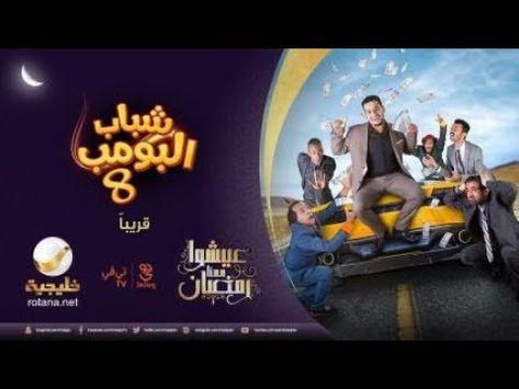 شباب البومب 8 الحلقة 25 احترمني احترمك رمضان 2019 Movie Posters Poster Movies