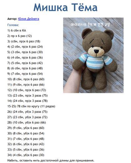 393 - 곰 티모아 코바늘 인형 도안 - 중급 : 네이버 블로그