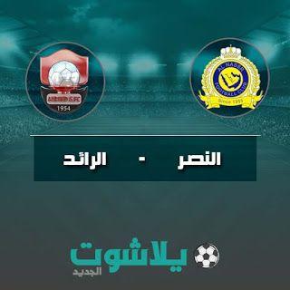 مشاهدة مباراة النصر والرائد بث مباشر اليوم 11 03 2020 في الدوري السعودي Incoming Call Screenshot Movie Posters Incoming Call
