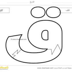 حرف القاف لعبة بزل الحروف العربية للأطفال تعرف على شكل الحرف وصوته شمسات Arabic Alphabet Alphabet Puzzles Alphabet