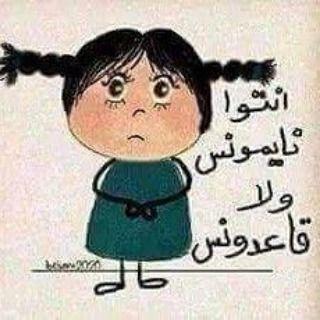الي نايمونس نوم العوافي والي قاعدونس صباح الورد Good Morning Arabic Fun Quotes Funny Arabic Jokes