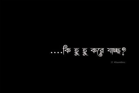 কি হু হু করে যাচ্ছ!? Bangla_love quotes, typography art quotes