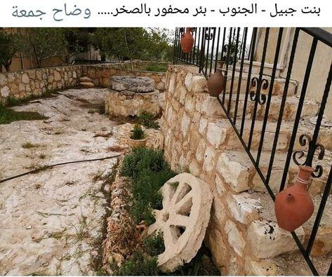 بئر قديم في بنت حبيل ارشيف وضاح شرارة Wood Crafts Firewood