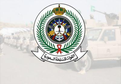 الكليات العسكرية وزارة الدفاع