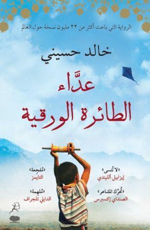 كتاب عداء الطائرة الورقية استماع وتحميل Books Book Qoutes Arabic Books