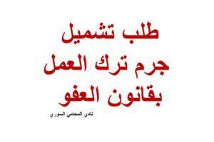 صيغ العقود و الدعاوي Archives نادي المحامي السوري Arabic Calligraphy Calligraphy