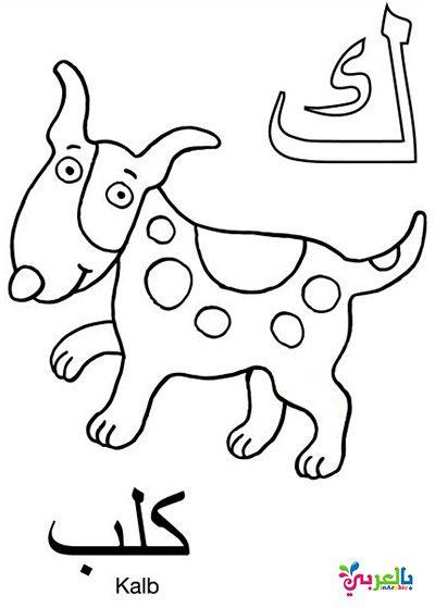 Arabic Alphabet Coloring Pages For Kindergarten بالعربي نتعلم Alphabet Coloring Pages Alphabet Coloring Alphabet Worksheets Preschool
