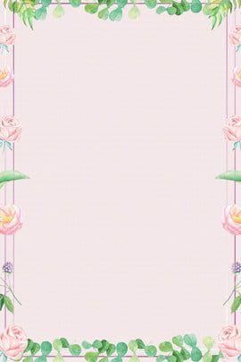 꽃 테두리 H5 배경 Pink Flower Photos Yellow Flower Photos Flower Border
