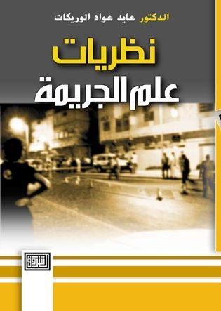 نظريات علم الجريمة تأليف عايد عواد الوريكات Reading Pdf