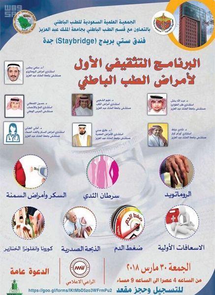 جامعة الملك عبدالعزيز بجدة ت ثق ف المجتمع بأمراض الطب الباطني صحيفة وطني الحبيب الإلكترونية