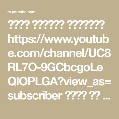 رابط القناة الثانية Https Www Youtube Com Channel Uc8rl7o 9gcbcgoleqloplga View As Subscriber قناة لي تعليم Les Coiffes Https Www Youtu In 2021 Math Math Equations