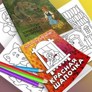 Raskraska Krasnaya Shapochka Mishutkina Shkola Book Cover Cover Art