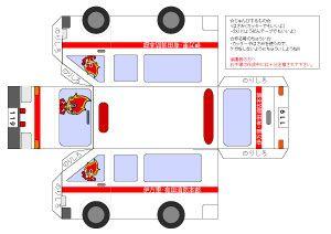救急車ペーパークラフト印刷イメージ ペーパークラフト 手作り おもちゃ ベビー 幼児 手作り おもちゃ