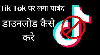 Tik Tok Banned In India How To Download Tiktok In India Tik Tok Ban In India Yah Khabar Es Samay Internet Par Sabse Viral News Tik Tok Tok India
