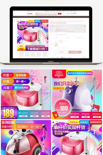 Colorful Double 12 Holiday Promotions Taobao Tmall Main