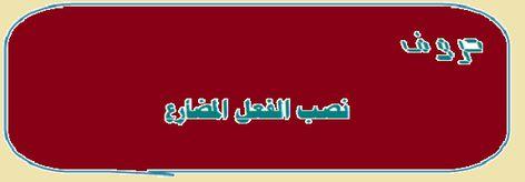 شرح نصب الفعل المضارع اللغة العربية Retail Logos The North Face Logo North Face Logo