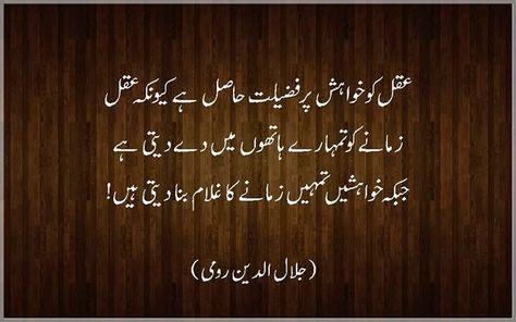 Mevlana Rumi Quotes In Urdu Rumi Quotes And Poems Pinterest