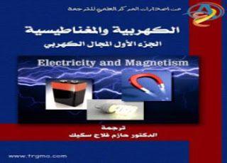 كتاب الكهربية والمغناطيسية سيرواي سيروي Physics Books Physics Technical Drawing