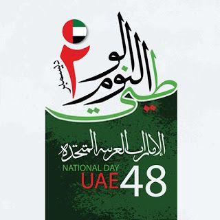 صور تهنئة العيد الوطني ال49 بالامارات بطاقات معايدة اليوم الوطني الإماراتي 2020 Uae National Day National Day Image