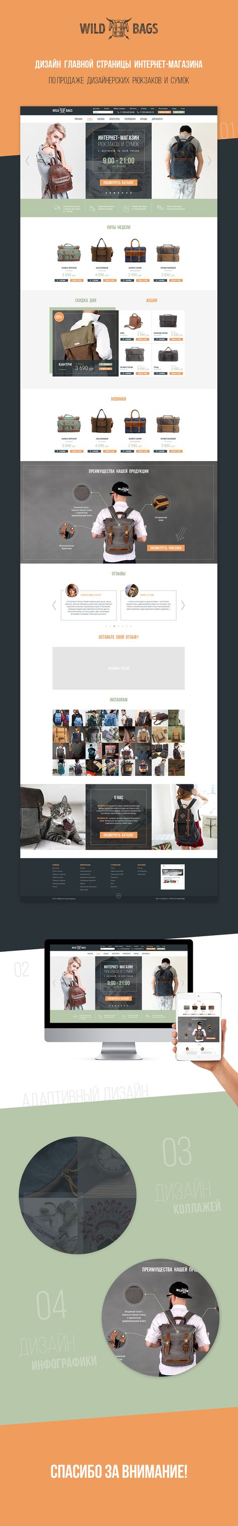 Online store design for Wildbags