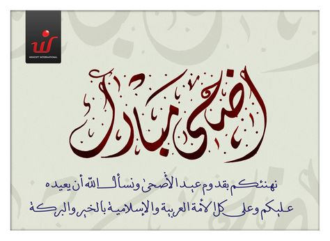 عيد أضحى مبارك Eid Mubarak Arabic Calligraphy Calligraphy