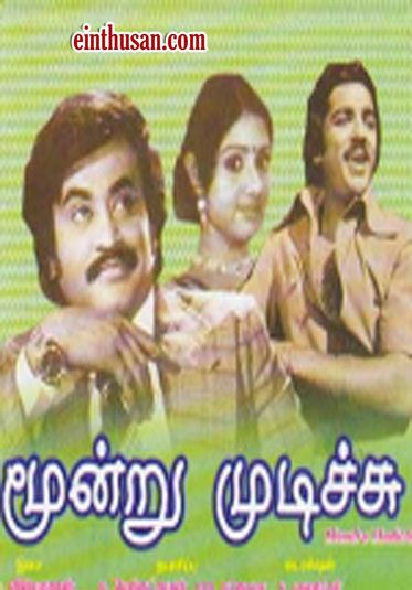 moondru mudichu tamil movie mp3 songs free download
