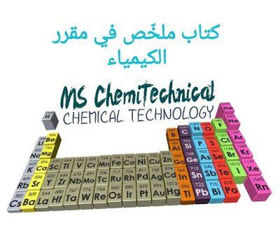 تحميل ملخص دراسي لمقرر الكيمياء للصف الخامس العلمي Chemistry Books Chemical
