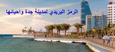 الرمز البريدي لمدينة جدة واحيائها Jeddah Outdoor Postal