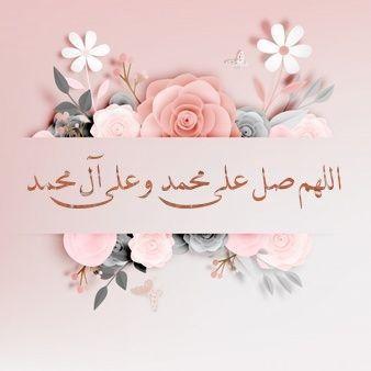Idea By عبق الورد On محمد ﷺ Islamic Quotes Wallpaper