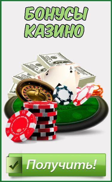 Где получить бездепозитные бонусы i казино вакансии казино метелица брест