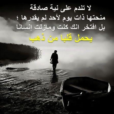 صور ندم مكتوب عليها أقوى الكلمات و العبارات بفبوف Arabic Quotes Words Instagram Photo