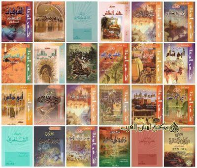 تحميل سلسلة شعراؤنا دار الكتاب العربي Pdf Book Cover